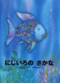 Marcus Pfister: Der Regenbogenfisch - auf Japanisch.